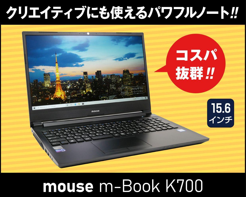 マウスコンピューター m-Book Kシリーズ(K700)のメイン画像
