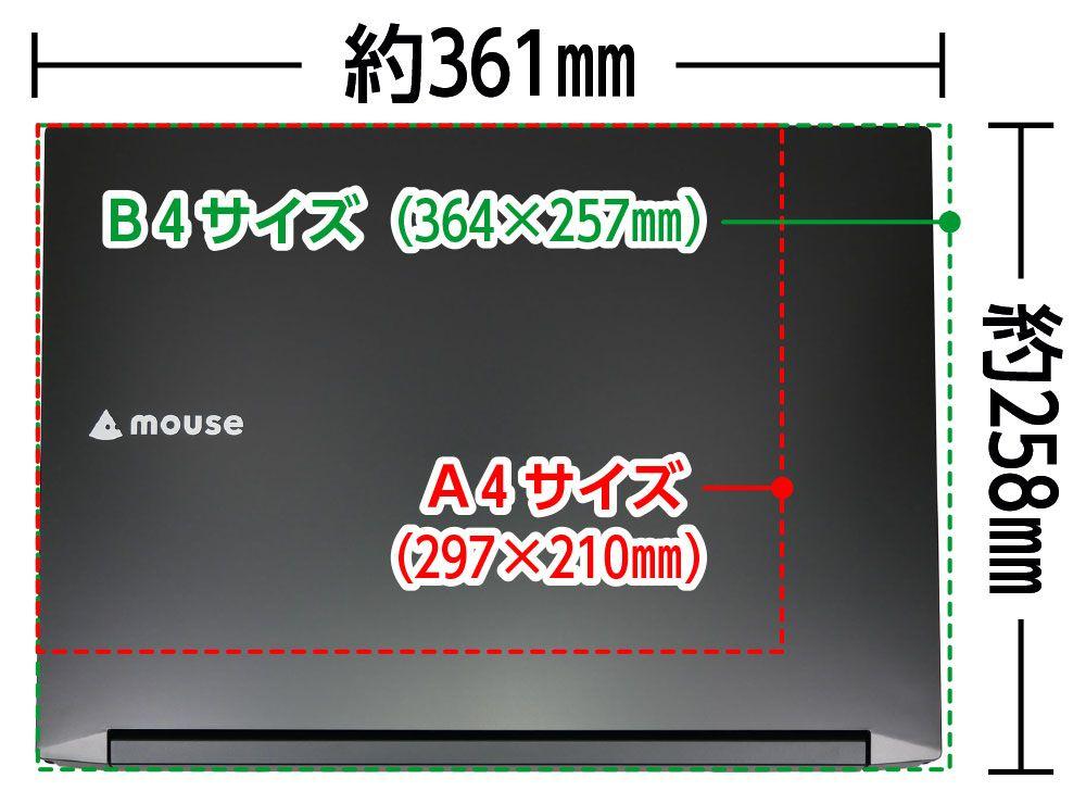 A4用紙とm-Book Kシリーズ(K700)の大きさの比較