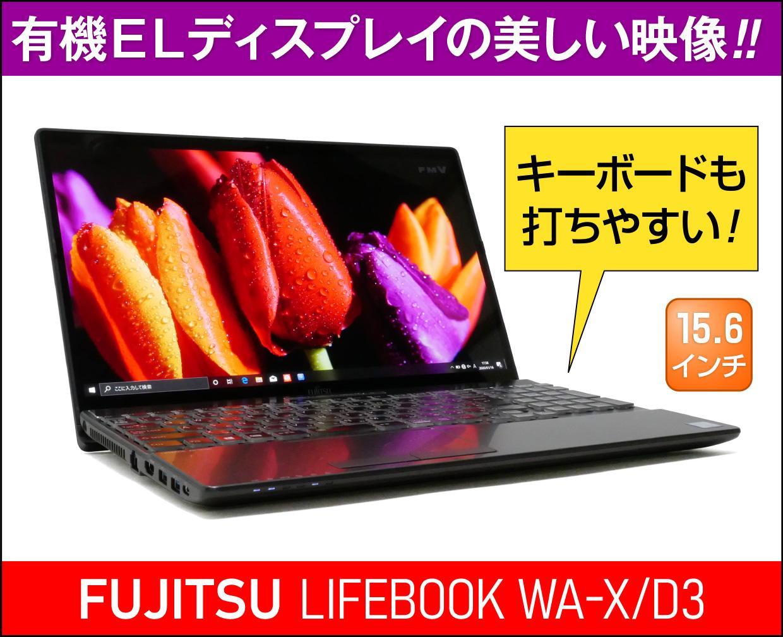 富士通 LIFEBOOK-WA-X/D3のメイン画像
