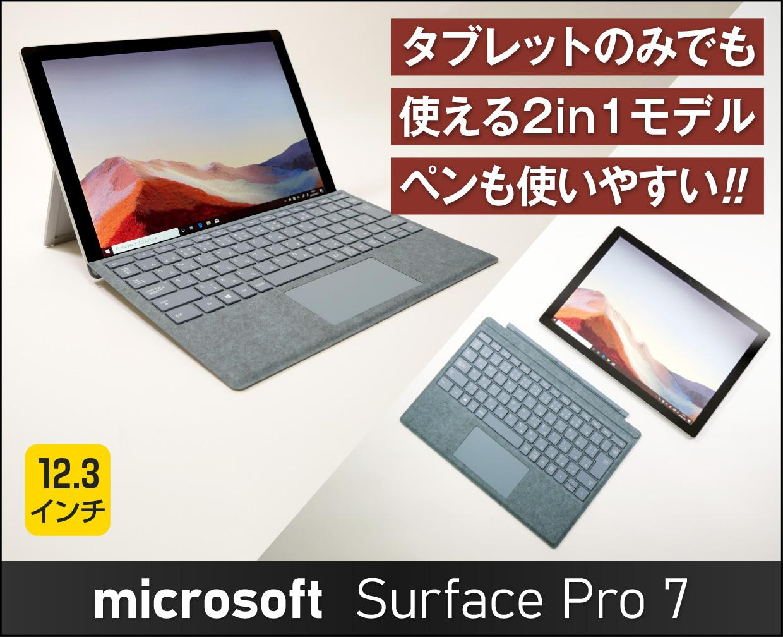 マイクロソフト Surface Pro 7のメイン画像