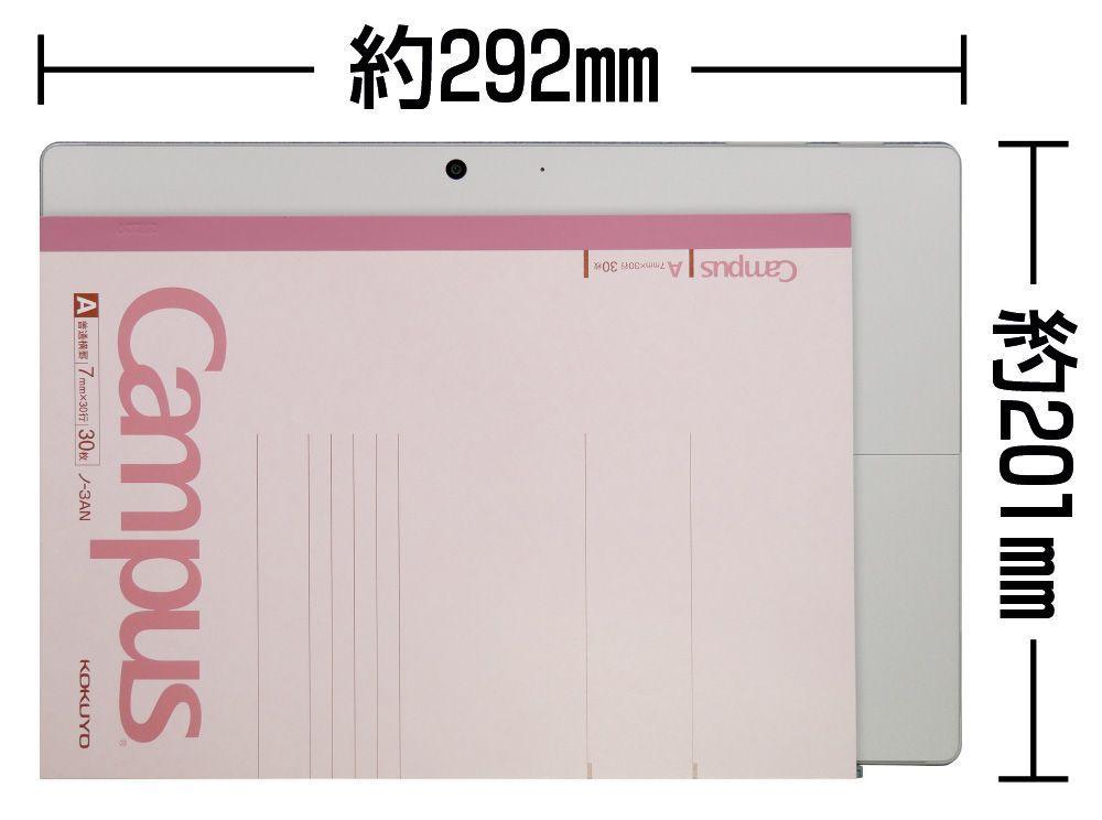 A4用紙とSurface Pro 7の大きさの比較