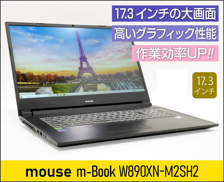 マウスコンピューター m-Book Wシリーズ(W890)のメイン画像