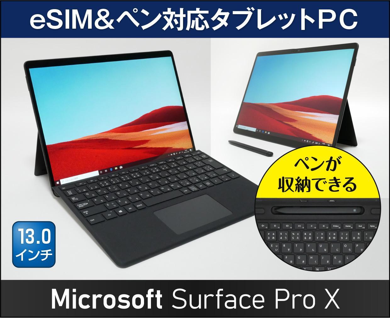 マイクロソフト Surface Pro Xのメイン画像