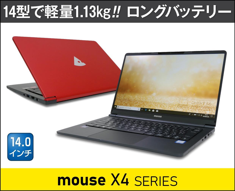 マウスコンピューター mouse X4シリーズのメイン画像