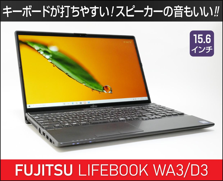 富士通 LIFEBOOK WA3/D3のメイン画像