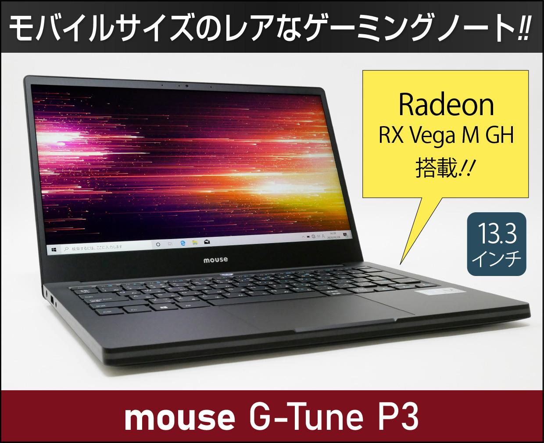 マウスコンピューター G-Tune P3のメイン画像