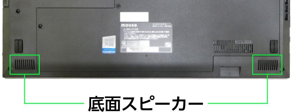 マウスコンピューター mouse F5シリーズのスピーカー