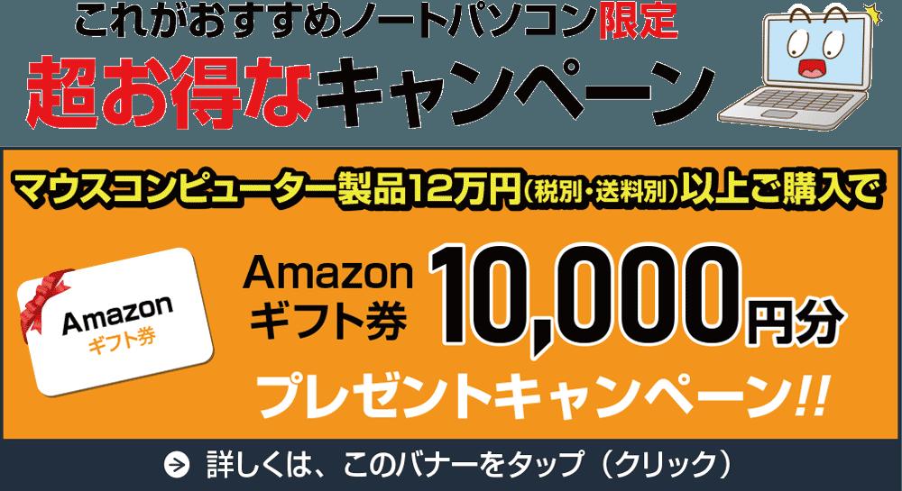 マウスコンピューターAmazonキャンペーン