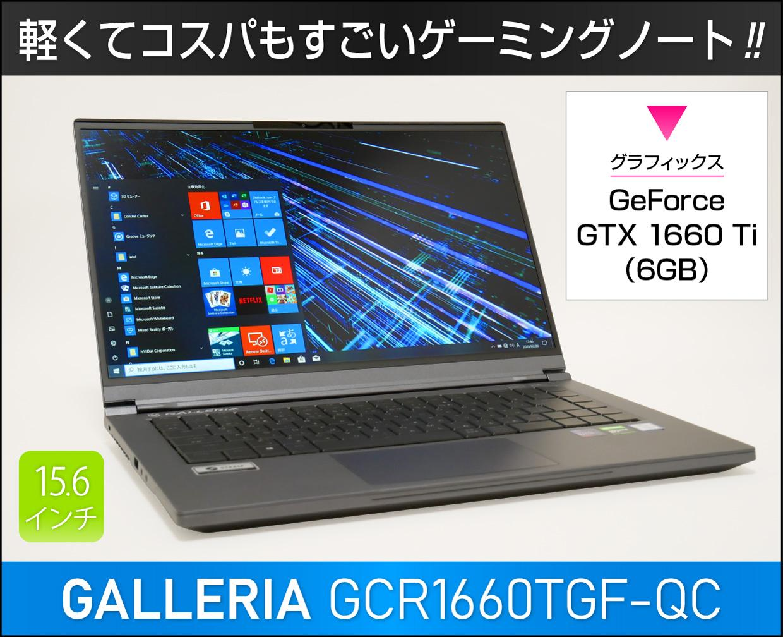 ドスパラ GALLERIA GCR1660TGF-QCのメイン画像