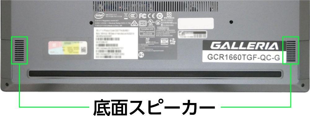 ドスパラ GALLERIA GCR1660TGF-QCのスピーカー