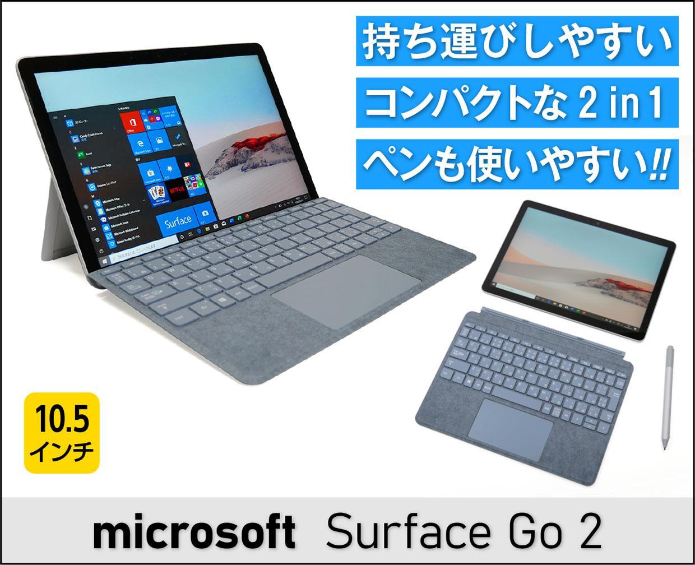 マイクロソフト Surface Go 2のメイン画像