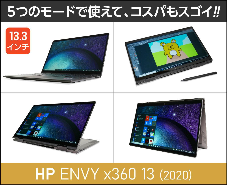 HP ENVY x360 13のメイン画像