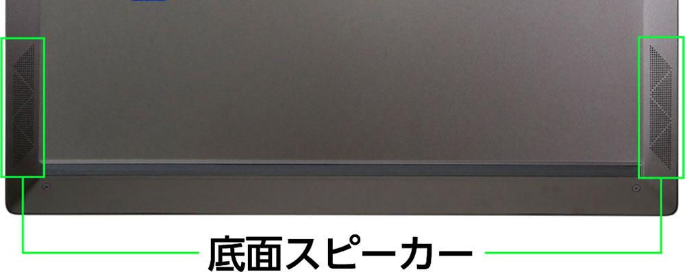 HP ENVY x360 13のスピーカー