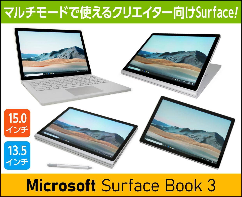 マイクロソフト Surface Book 3のメイン画像