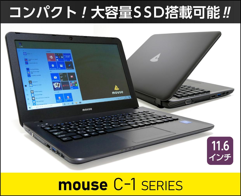 マウスコンピューター mouse C1のメイン画像