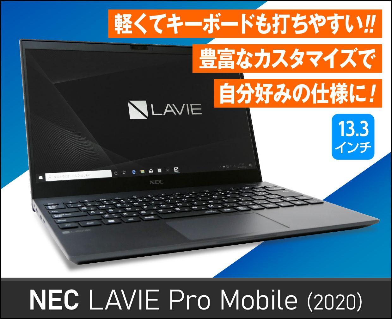 NEC LAVIE Pro Mobileのメイン画像