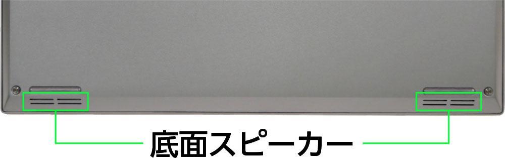 NEC LAVIE Pro Mobileのスピーカー