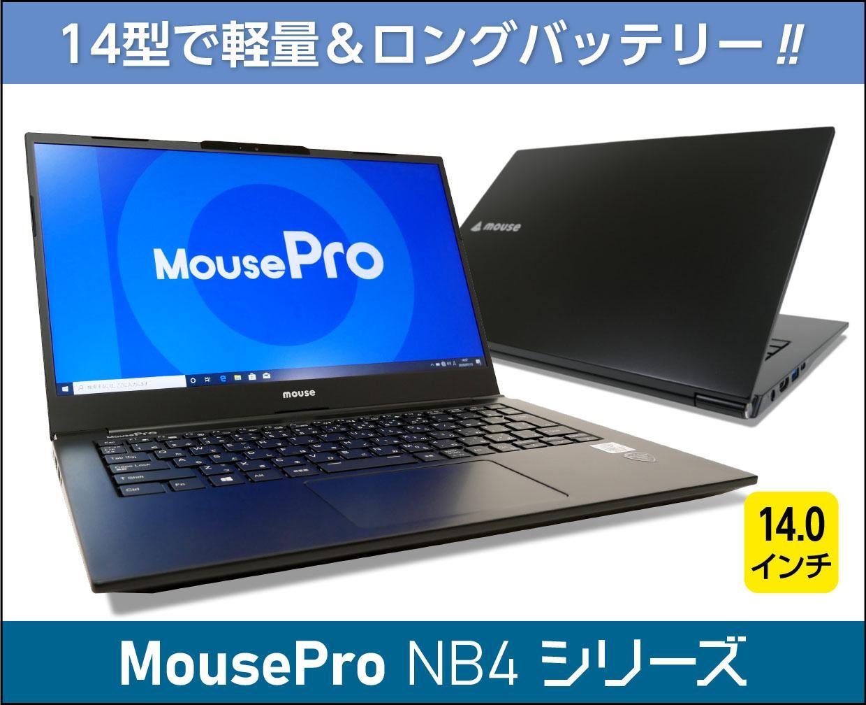 マウスコンピューター MousePro NB4シリーズのメイン画像