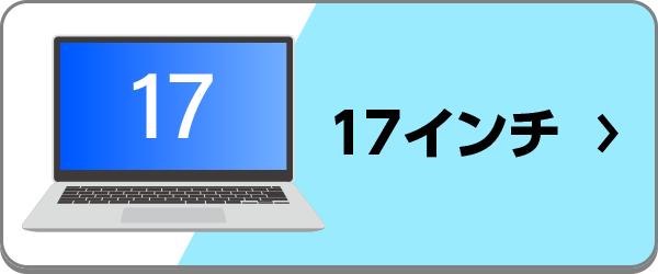 17型のおすすめノートパソコン