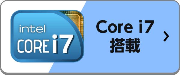 Core i7搭載のおすすめノートパソコン