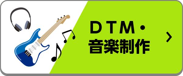 DTMにおすすめのノートパソコン
