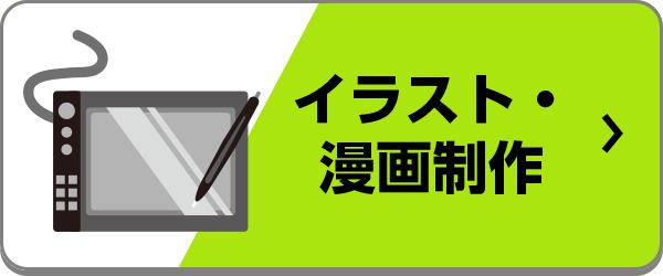 イラスト・マンガ制作におすすめのノートパソコン