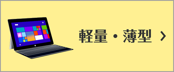 軽量・薄型のノートパソコン