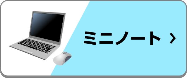 小型・ミニノートパソコン