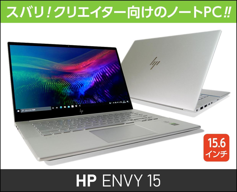 HP ENVY 15のメイン画像
