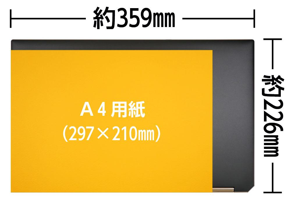 A4用紙とSpectre x360 15の大きさの比較