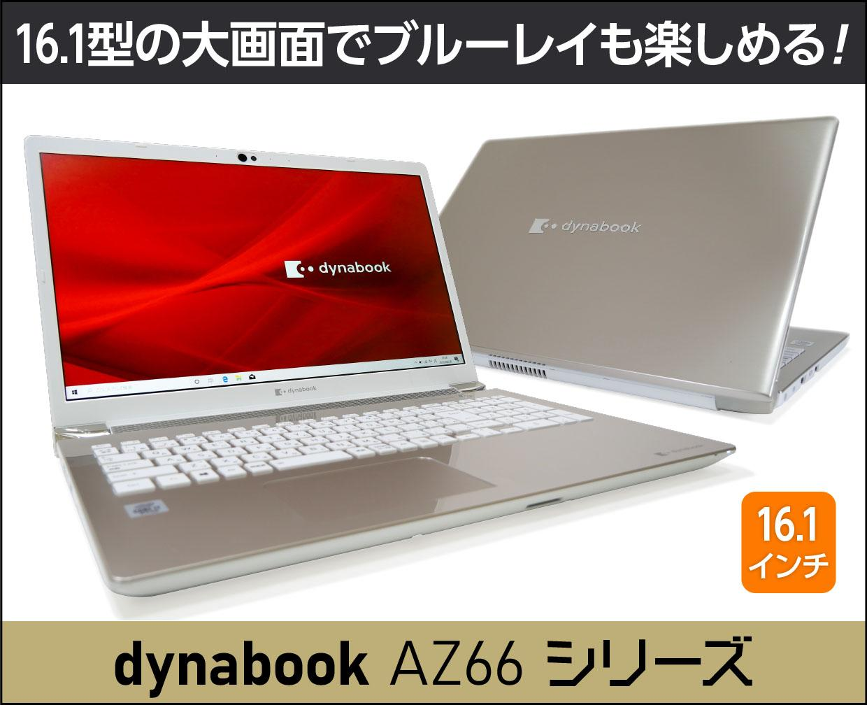 dynabook AZ66のメイン画像