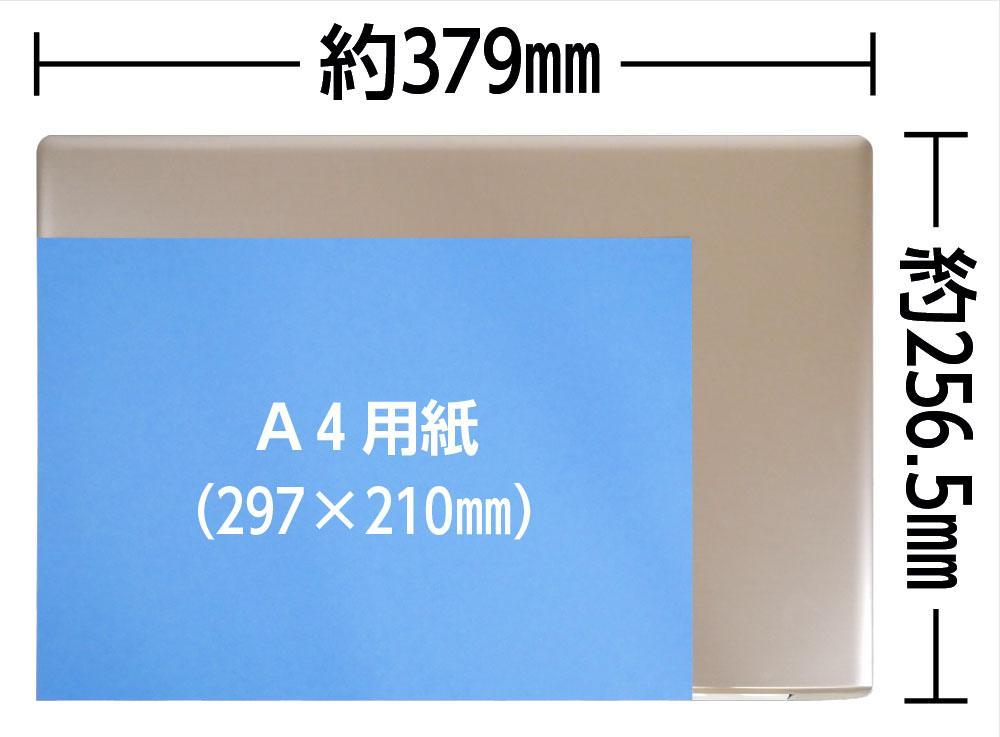 A4用紙とAZ66の大きさの比較