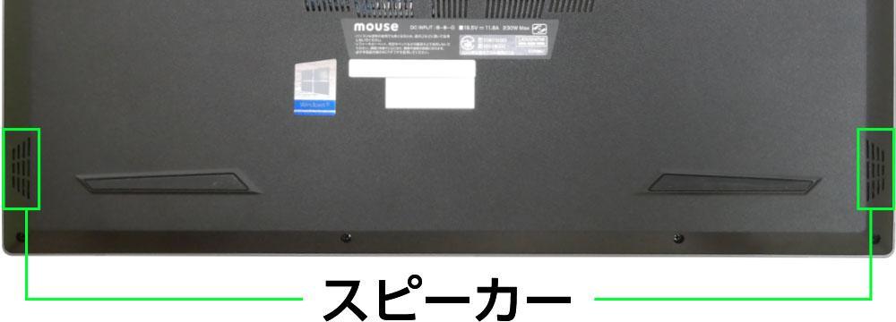 マウスコンピューター DAIV 5Nのスピーカー