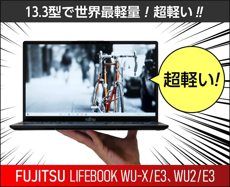 富士通 LIFEBOOK WU-X/E3のメイン画像