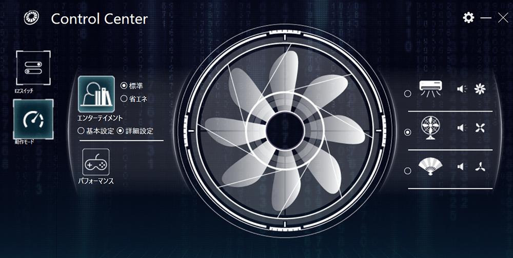 DAIV 5P:Control Center:エンターテイメント標準に設定
