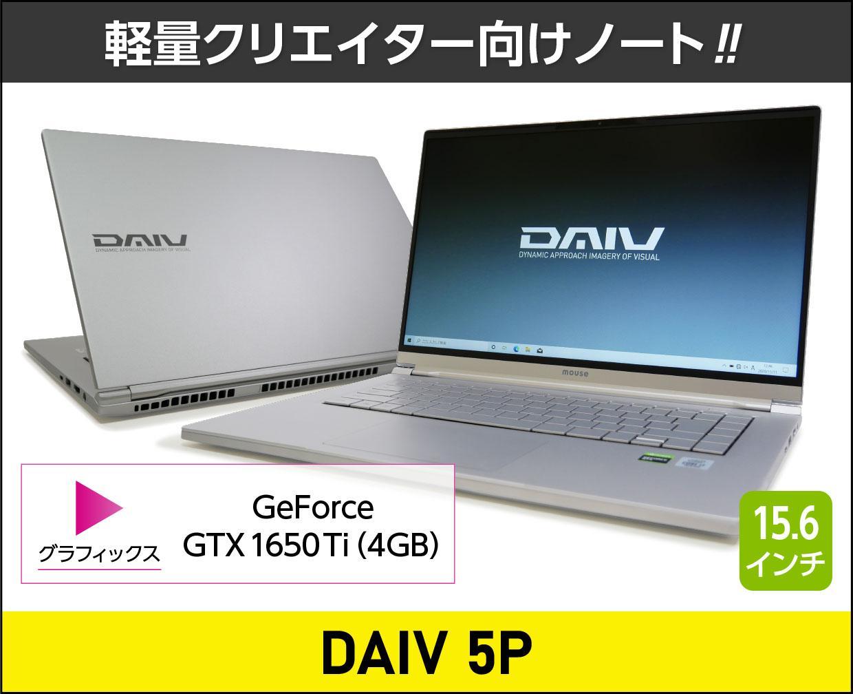 マウスコンピューター DAIV 5Pのメイン画像