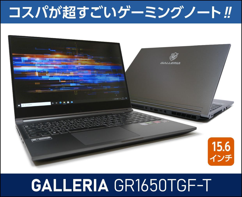 ドスパラ GALLERIA GR1650TGF-Tのメイン画像