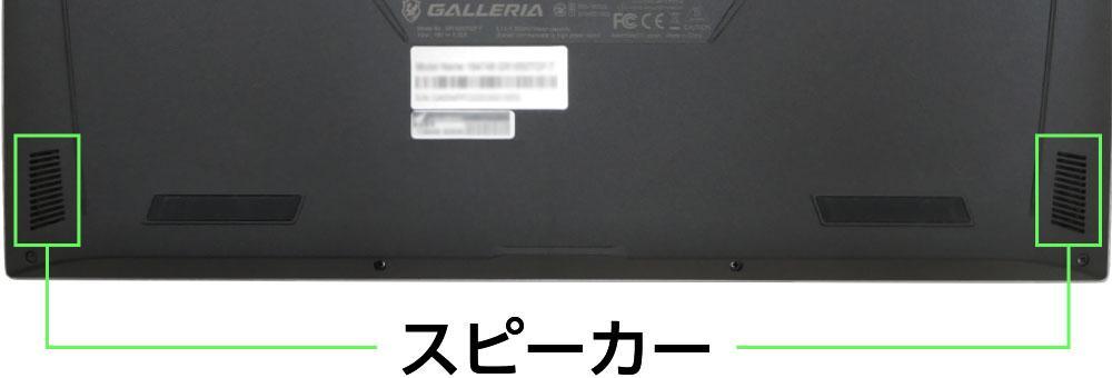 ドスパラ GALLERIA GR1650TGF-Tのスピーカー