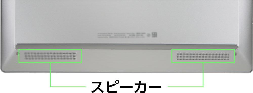 HP Chromebook x360 13cのスピーカー