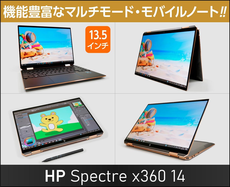 HP Spectre x360 14のメイン画像