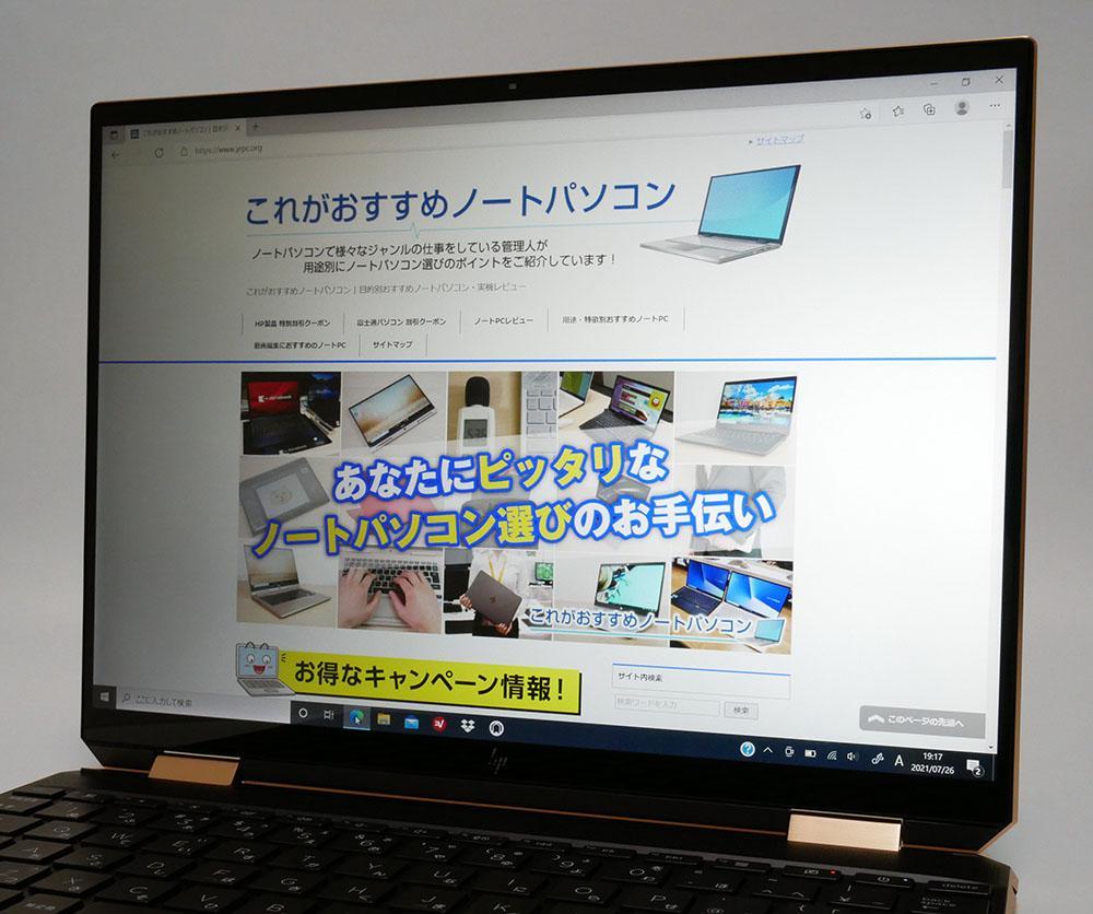 HP Spectre x360 14 プライバシーモード:OFF