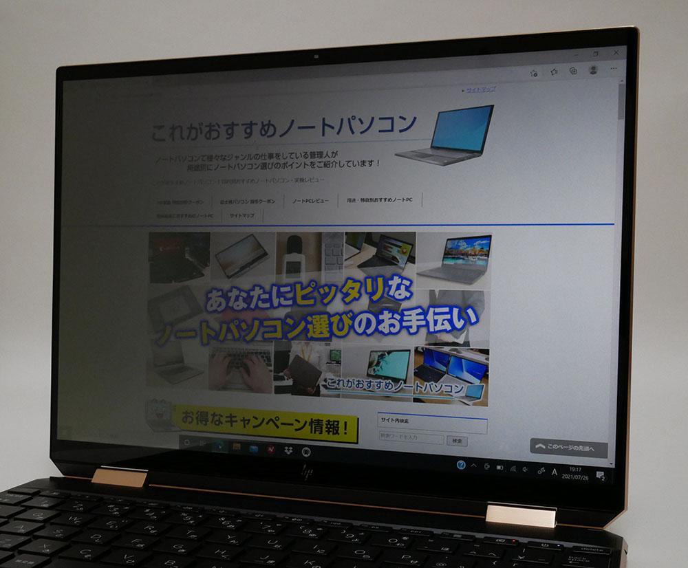 HP Spectre x360 14 プライバシーモード:ON