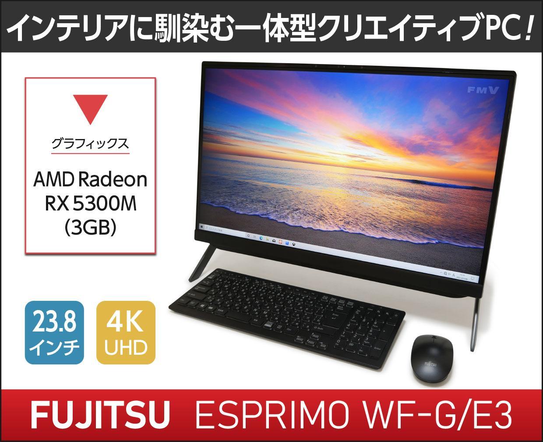 Main image of Fujitsu ESPRIMO WF-G / E3