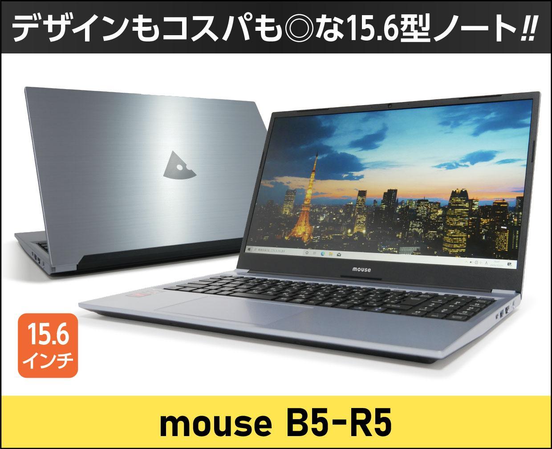 マウスコンピューター mouse B5-R5のメイン画像