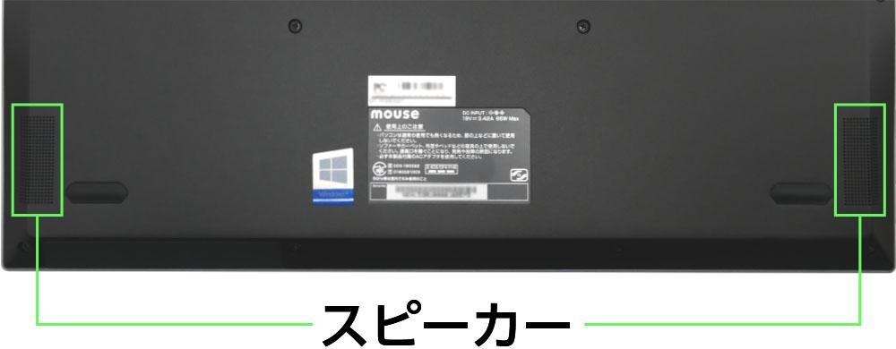 マウスコンピューター mouse B5-R5のスピーカー