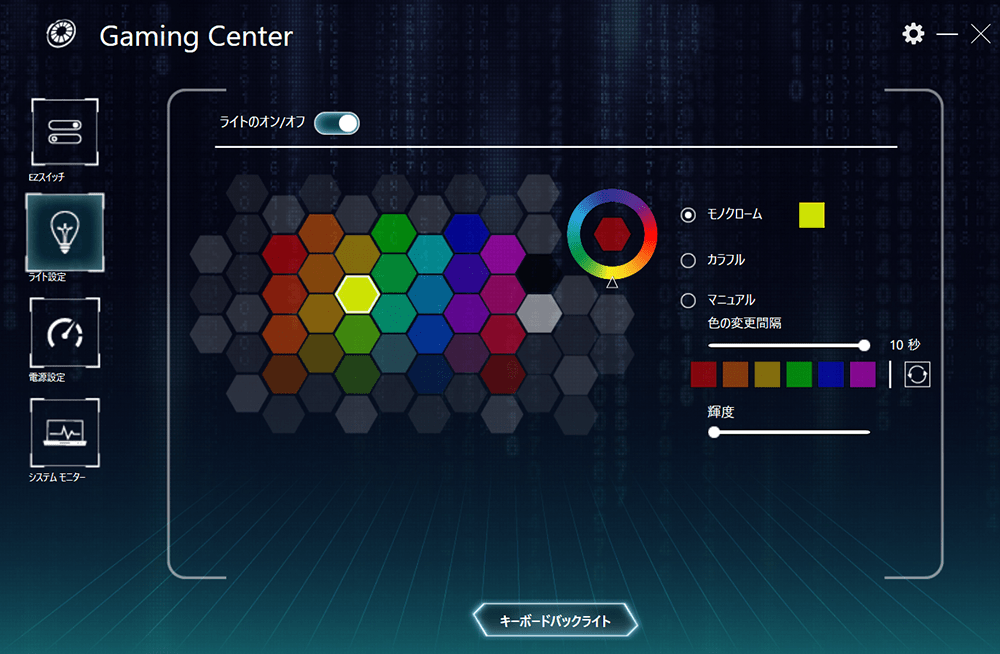 GamingCenterのバックライト設定