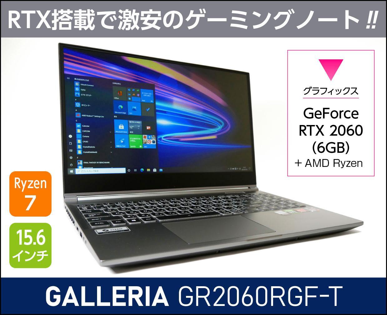 ドスパラ GALLERIA GR2060RGF-Tのメイン画像