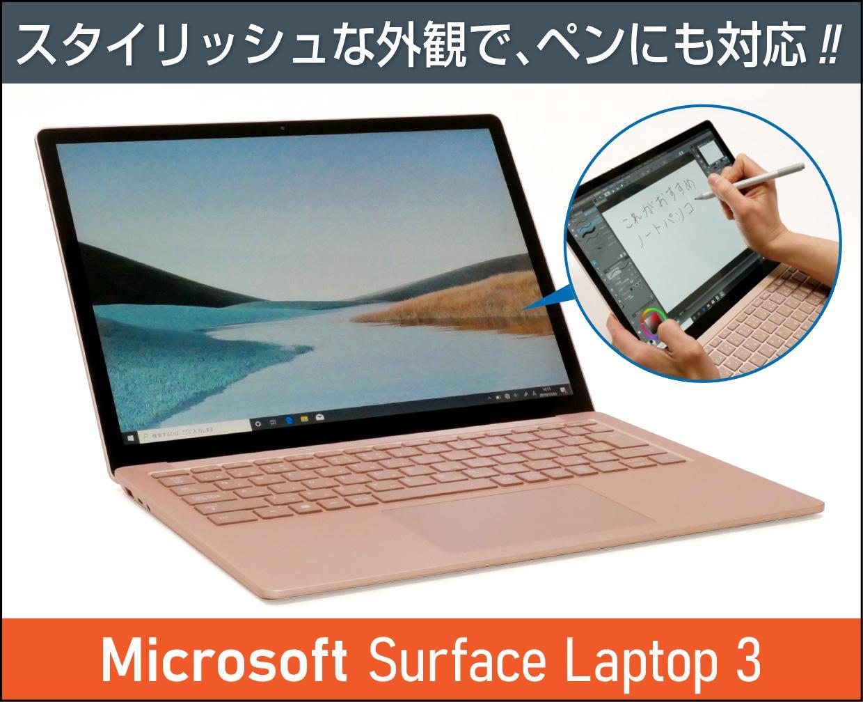 Main image of Microsoft Surface Laptop 3