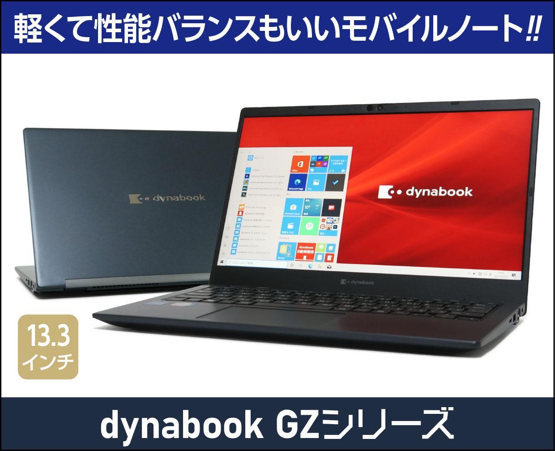 ダイナブック dynabook GZのメイン画像