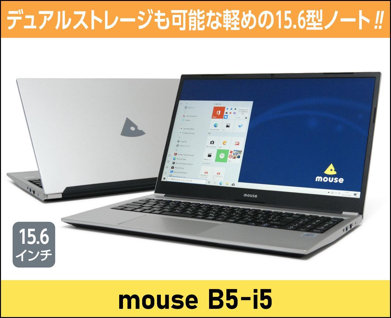 マウスコンピューター mouse B5-i5のメイン画像
